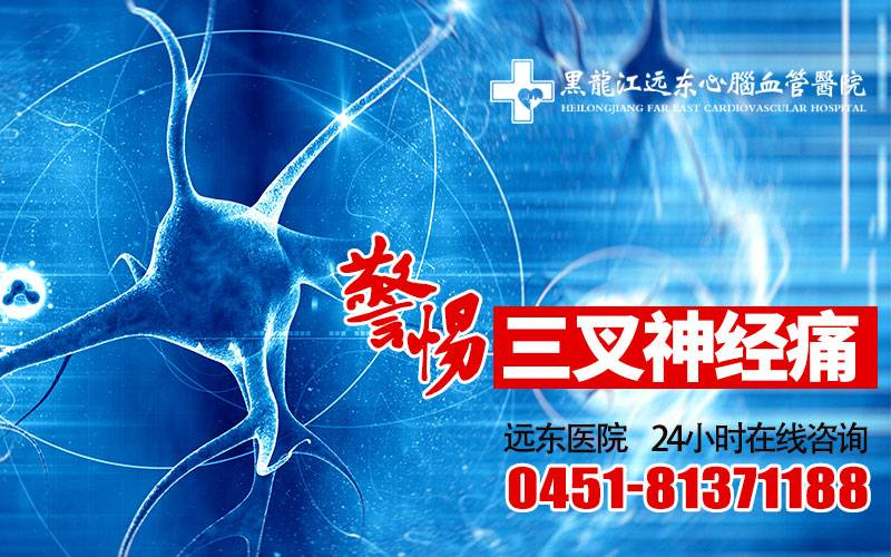 哈尔滨三叉神经痛权威医院
