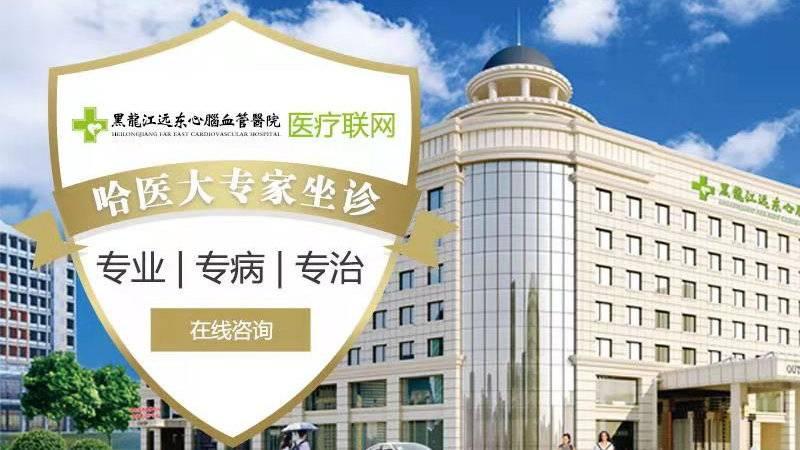 哈尔滨手术治疗心梗医院