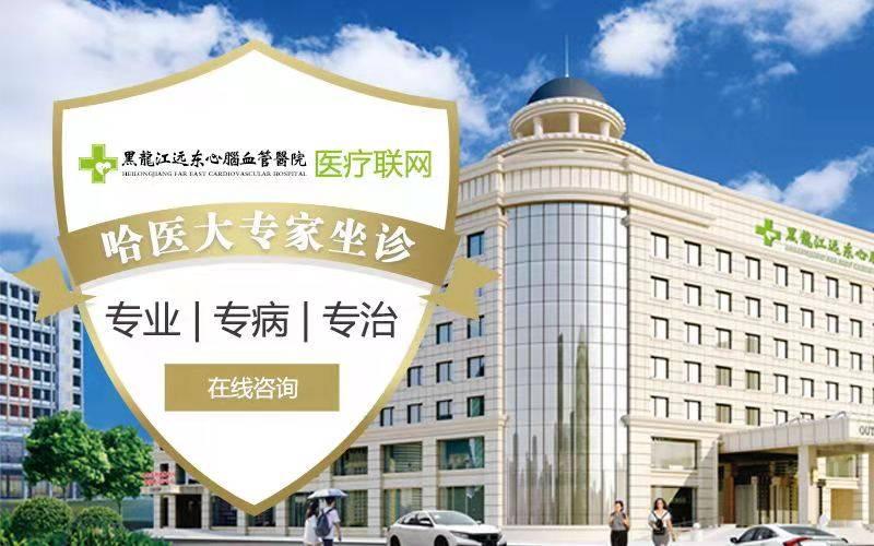 哈尔滨哪个医院可以看冠心病