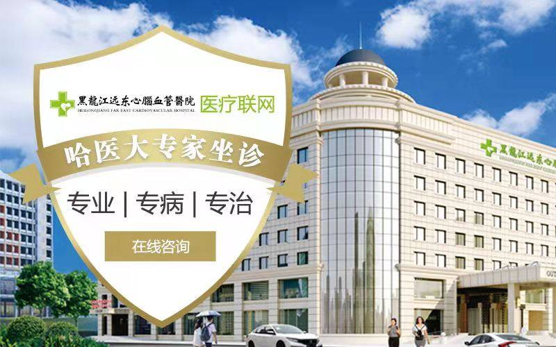 哈尔滨专科心肌梗塞医院