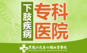 哈尔滨糖尿病足治疗的方法?哈尔滨治疗糖尿病足哪个医院好使?