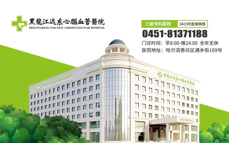 哈尔滨烟雾病专业治疗医院?