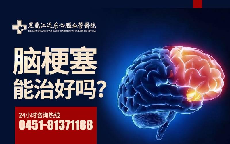 哈尔滨看脑梗塞哪个医院好?