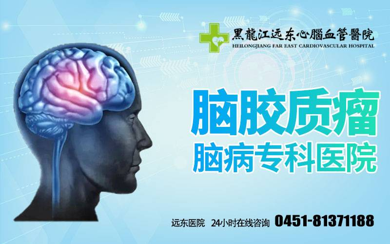 哈尔滨治胶质长瘤手术医院
