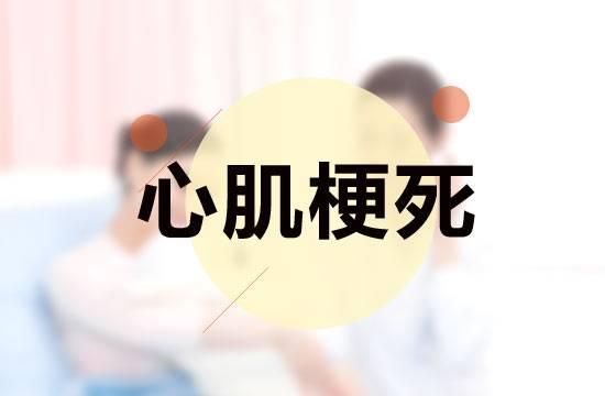 哈尔滨做心梗手术医院