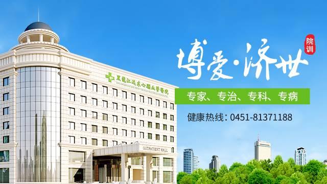 哈尔滨治疗脑梗塞哪个医院好?
