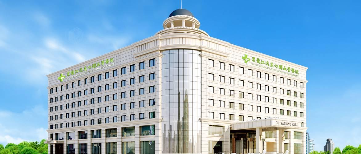 哈尔滨医院哪个治疗心衰好